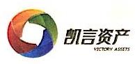 上海凯言资产经营管理有限公司
