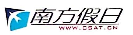 深圳南方假日国际旅行社有限公司 最新采购和商业信息