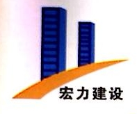 江西宏力建设发展有限公司 最新采购和商业信息