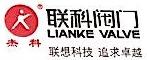 温州联科阀门有限公司 最新采购和商业信息