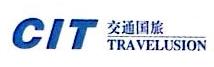 山西交通国际旅行社有限公司 最新采购和商业信息