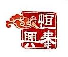 苏州恒泰兴投资有限公司 最新采购和商业信息