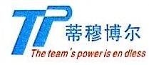 深圳市蒂穆博尔电器技术有限公司