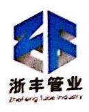 江西浙丰管业有限公司 最新采购和商业信息