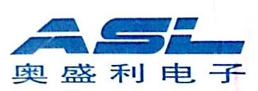 深圳市奥盛利电子有限公司 最新采购和商业信息