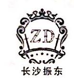 长沙振东投资管理有限公司