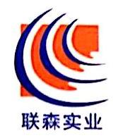 上海联森实业有限公司 最新采购和商业信息