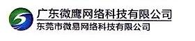 广东微鹰网络科技有限公司 最新采购和商业信息