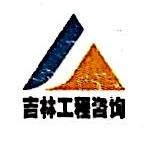 吉林省工程咨询科技公司 最新采购和商业信息