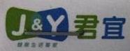 中山市君宜药业有限公司 最新采购和商业信息