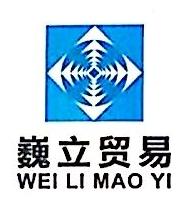台州市巍立贸易有限公司 最新采购和商业信息