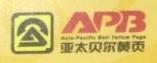 福建贝尔黄页号簿广告有限公司福州分公司