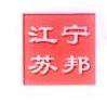 江苏宁邦电子科技有限公司 最新采购和商业信息