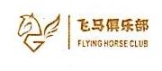 深圳飞马俱乐部有限公司 最新采购和商业信息