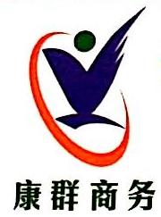 云南康群商务会议有限公司 最新采购和商业信息