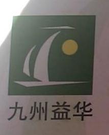 北京九州益华化妆品有限公司 最新采购和商业信息
