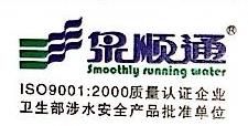 深圳泉顺通净水科技有限公司 最新采购和商业信息