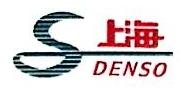 上海电装燃油喷射有限公司 最新采购和商业信息