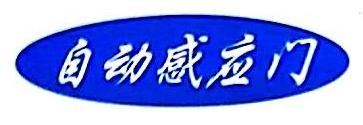 杭州锐帝门控设备有限公司 最新采购和商业信息
