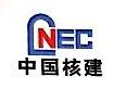 南京中核能源工程有限公司 最新采购和商业信息