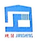 深圳市建昇实业有限公司 最新采购和商业信息