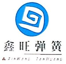 温州市鑫旺弹簧厂(普通合伙) 最新采购和商业信息