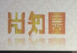 上海尚知文化创意有限公司 最新采购和商业信息