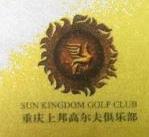 重庆上邦高尔夫俱乐部有限公司