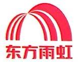 北京东方雨虹防水工程有限公司 最新采购和商业信息