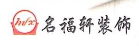 深圳市名福轩装饰工程设计有限公司 最新采购和商业信息