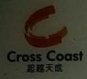 天津起越天成国际贸易有限公司