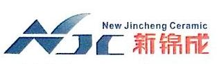 恩平市新锦成陶瓷有限公司 最新采购和商业信息