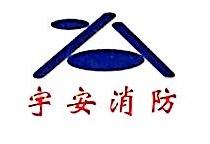 上海宇安消防工程技术有限公司