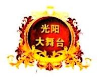 南京光阳娱乐有限公司