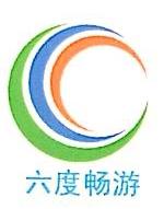北京六度畅游网络技术有限公司 最新采购和商业信息