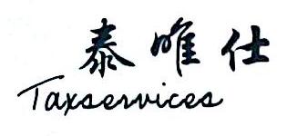 武汉泰唯仕税务师事务有限责任公司