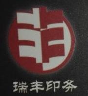 潮州市潮安区瑞丰印务有限公司 最新采购和商业信息