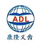深圳市康隆义齿技术有限公司 最新采购和商业信息