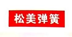 杭州松美弹簧科技有限公司 最新采购和商业信息