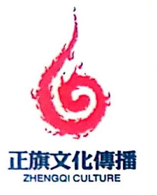 海南正旗文化传播有限公司 最新采购和商业信息