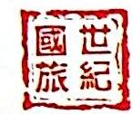 辽宁世纪国际旅行社有限公司 最新采购和商业信息
