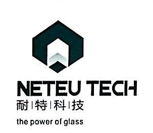 浙江耐特玻璃科技有限公司