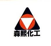 广州市森熙化工有限公司 最新采购和商业信息
