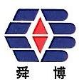 上虞市舜博电子工程有限公司 最新采购和商业信息