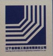 辽宁必拓金属预制构件有限责任公司 最新采购和商业信息