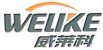 福建威莱科电子有限公司 最新采购和商业信息