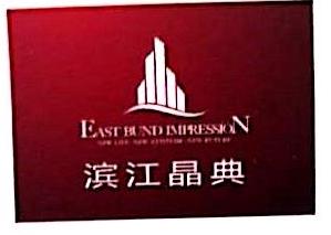 上海尚发房地产发展有限公司