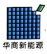 苏州华商新能源有限公司 最新采购和商业信息