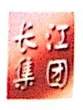 江苏长江机械有限公司 最新采购和商业信息