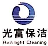 上海光富保洁服务有限公司